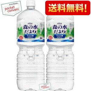 【送料無料】コカ・コーラ森の水だより2Lペットボトル 12本(6本×2ケース) 〔コカコーラ〕※北海道800円・東北400円・沖縄や離島2000円の別途送料加算