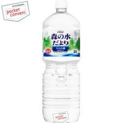 コカ・コーラ森の水だより2Lペットボトル 6本入 〔コカコーラ〕[ミネラルウォーター 水]