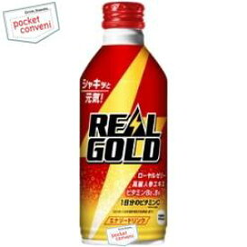 コカ・コーラリアルゴールド300mlボトル缶 30本入 (コカコーラ REAL GOLD)