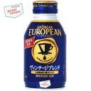コカ・コーラ ジョージアヨーロピアン ヴィンテージブレンド270mlボトル缶 24本入〔コカコーラ GEORGIA〕