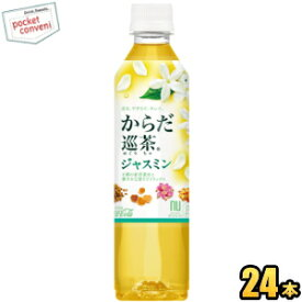 【期間限定特価】コカ・コーラからだ巡茶 ジャスミン410mlペットボトル 24本入 (コカコーラ からだ巡り茶 めぐりちゃ)