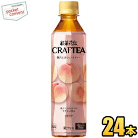 コカ・コーラ 紅茶花伝クラフティー 贅沢しぼりピーチティー410mlペットボトル 24本入 (コカコーラ フルーツティー)