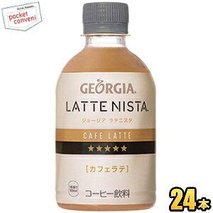 コカ・コーラ ジョージアラテニスタ カフェラテ280mlペットボトル 24本入(コカコーラ GEORGIA)