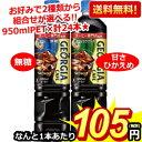【送料無料】コカ・コーラ ジョージアボトルコーヒー選べるセット(無糖or甘さひかえめ)950mlペットボトル 計24本(12本…