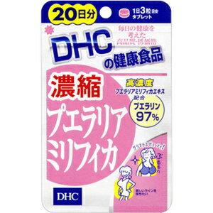 DHC20日分(60粒)濃縮プエラリアミリフィカ1袋(サプリメント)