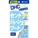 クーポン配布中★DHC20日分(80粒)セントジョーンズワート1袋[サプリメント]