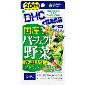 DHC20日分 国産パーフェクト野菜プレミアム1袋(サプリメント)