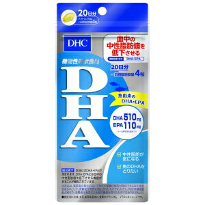DHC20日分(80粒)DHA1袋(サプリメント 機能性表示食品)