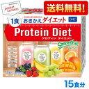 【送料無料】DHCプロティンダイエット スムージー15食(3味×各5袋)分入(Protein Diet プロテインダイエット)※北海道8…