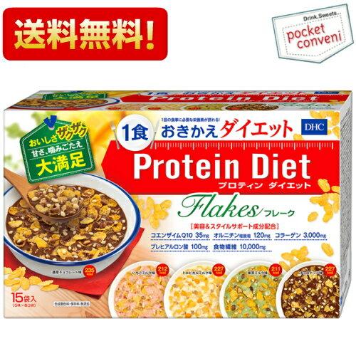 【送料無料】DHCプロティンダイエットフレーク15袋入(5味×各3袋)(Protein Diet プロテインダイエットフレーク ダイエット食品 置き換えダイエット)※北海道800円・東北400円・沖縄や離島2000円の別途送料加算