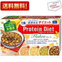 【送料無料】DHCプロティンダイエットフレーク15袋入(5味×各3袋)(Protein Diet プロテインダイエットフレーク ダイ…