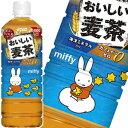 【ミッフィーデザイン】ダイドー おいしい麦茶600mlペットボトル 24本入