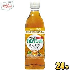 ダイドー大人のカロリミット はとむぎブレンド茶500mlペットボトル 24本入(ファンケル×ダイドー 機能性表示食品 はと麦ブレンド茶)