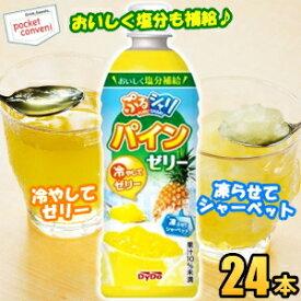 【期間限定特価】ダイドーぷるシャリパインゼリー490mlペットボトル 24本入(熱中症対策)
