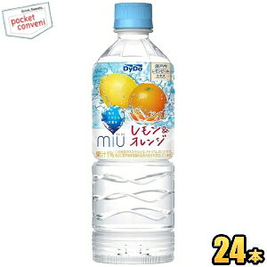 クーポン配布中★ダイドーMIUミウ レモン&オレンジ550mlペットボトル 24本入 熱中症対策