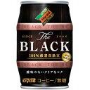 クーポン ダイドー ブレンド ブラック