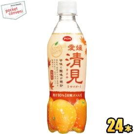 えひめ飲料 POM(ポン)えひめ逸品柑橘 愛媛きよみサイダー410mlペットボトル 24本入(ポンジュース)