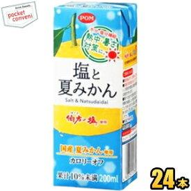 【紙パックタイプ】えひめ飲料 POM(ポン)塩と夏みかん200ml紙パック 24(12×2)本入 (熱中症対策)