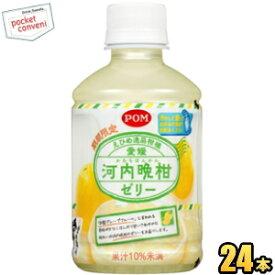 クーポン配布中★えひめ飲料 POM(ポン)愛媛河内晩柑ゼリー280mlペットボトル 24本入(ポンジュース)