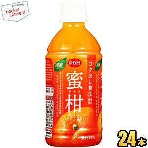 えひめ飲料 POM(ポン)蜜柑 350mlペットボトル 24本入 (ポンジュース みかん ミカン)
