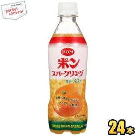 えひめ飲料 POM(ポン)ポンスパークリング410mlペットボトル 24本入(ポンジュース オレンジ)