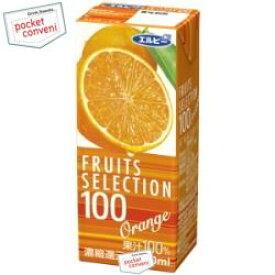 クーポン配布中★エルビー フルーツセレクションオレンジ100%200ml紙パック 24本入(果汁100%ジュース)