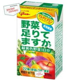 グリコ乳業野菜、足りてますか?125ml紙パック 24本入(野菜ジュース)(野菜足りてますか?)