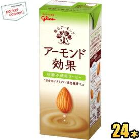 グリコアーモンド効果 砂糖不使用コーヒー200ml紙パック 24本入