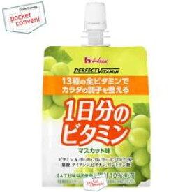 【期間限定特価】ハウスウェルネスパーフェクトビタミン 1日分のビタミンゼリーマスカット味180gパウチ 24個入(栄養機能食品(ビオチン))
