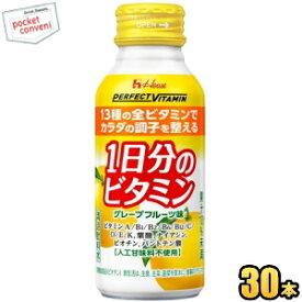 【期間限定特価】ハウスウェルネスパーフェクトビタミン1日分のビタミングレープフルーツ味120mlボトル缶 30本入(栄養機能食品(ビオチン) 栄養ドリンク)