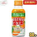 期間限定特価【送料無料】ハウスウェルネスパーフェクトビタミン1日分のビタミンオレンジ味120mlボトル缶 30本入(栄養…