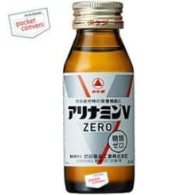 クーポン配布中★武田薬品 アリナミンVゼロ50ml瓶 50本入