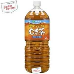 【期間限定特価】伊藤園健康ミネラルむぎ茶2Lペットボトル 6本入 (麦茶)