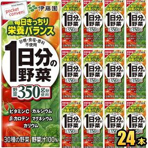 1日分の野菜 200ml ×24本 伊藤園