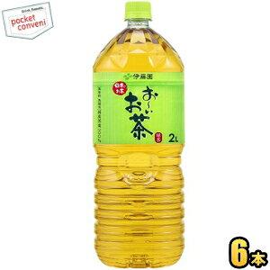 お〜いお茶緑茶 2L ×6本 伊藤園
