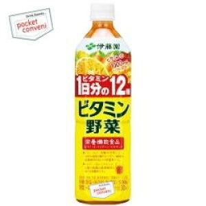 クーポン配布中★伊藤園ビタミン野菜930gペットボトル 12本入(野菜ジュース)
