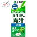 伊藤園【無糖タイプ】緑茶ですっきり 毎日1杯の青汁200ml紙パック 24本入[野菜ジュース]
