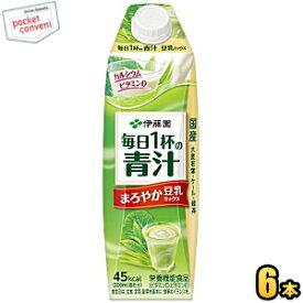 伊藤園毎日1杯の青汁 まろやか豆乳ミックス1L紙パック[屋根型キャップ付]×6本入(1000ml 野菜ジュース)
