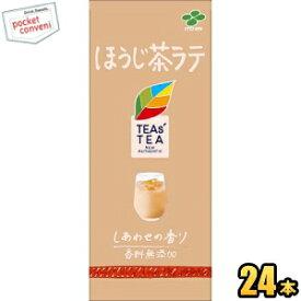 伊藤園TEAS' TEA(ティーズティー)NEW AUTHENTIC ほうじ茶ラテ250ml紙パック 24本入(紅茶 ミルクティー)