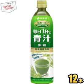 クーポン配布中★伊藤園毎日1杯の青汁 無糖900gペットボトル 12本入(野菜ジュース)