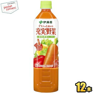 クーポン配布中★伊藤園充実野菜 緑黄色野菜ミックス930gペットボトル 12本入(野菜ジュース)