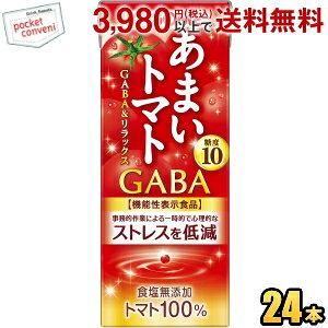 【機能性表示食品】カゴメ あまいトマト GABA&リラックス195ml紙パック 24本入(トマトジュース 甘いトマト ストレスを低減)