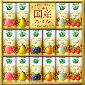 【送料無料】カゴメ野菜生活100 国産プレミアムギフトセット(YP-30R)125mlカートカン×16本(白桃Mix×3、ラ・フランスMix×3、巨峰Mix×2、デコポンMix×2、メロンMix×3、さくらんぼMix×3) 野菜ジュース