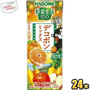 クーポン配布中★カゴメ 野菜生活100デコポンミックス195ml紙パック 24本入(野菜ジュース)