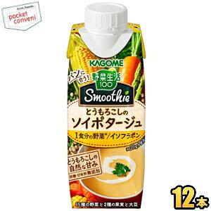 カゴメ野菜生活100 Smoothie とうもろこしのソイポタージュ250g紙パック 12本入(野菜生活スムージー 野菜ジュース)