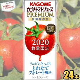 【あす楽】カゴメ トマトジュースPREMIUM国産トマト100%とれたてストレート195ml紙パック 24本入(トマトジュースプレミアム 食塩無添加)【賞味期限2021年7月24日】