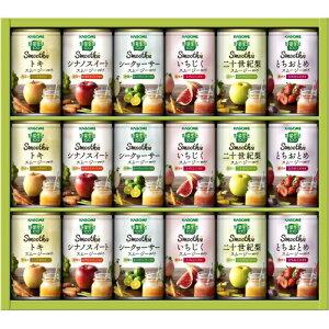 【送料無料】カゴメ 野菜生活スムージーギフトセット(YSG-30R)160g缶×18本(トキ×3、とちおとめ×3本、シナノスイート×3、二十世紀梨×3、シークヮーサー×3、いちじく×3) 野菜ジュース お中元※