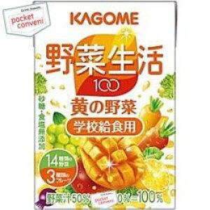 学校給食用 野菜生活100 黄の野菜 100ml×36本 紙パック