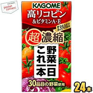 カゴメ 野菜一日これ一本超濃縮高リコピン&ビタミンA・E 125ml紙パック 24本入