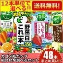 12本単位で4種類を選べる!!【送料無料】カゴメ200ml紙パックシリーズ選べる48本セット[野菜ジュース トマトジュース …
